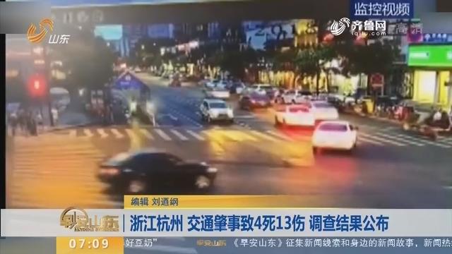 浙江杭州 交通肇事致4死13伤 调查结果公布