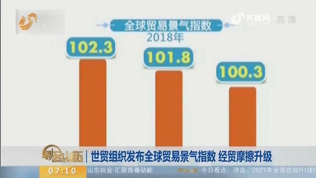 世贸组织发布全球贸易景气指数 经贸摩擦升级
