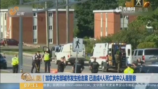 加拿大东部城市发生枪击案 已造成4人死亡其中2人是警察