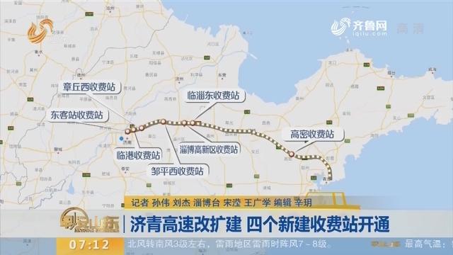 【闪电新闻排行榜】济青高速改扩建 四个新建收费站开通