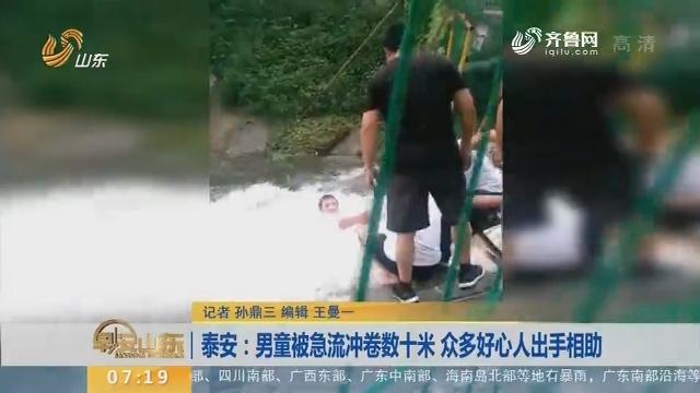 【闪电新闻排行榜】泰安:男童被急流冲卷数十米 众多好心人出手相助