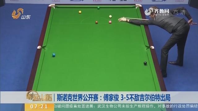斯诺克世界公开赛:傅家俊3-5不敌吉尔伯特出局