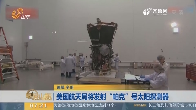 """美国航天局将发射""""帕克""""号太阳探测器"""