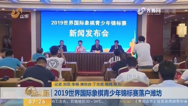 2019世界国际象棋青少年锦标赛落户潍坊
