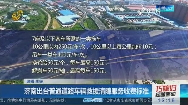 济南出台普通道路车辆救援清障服务收费标准