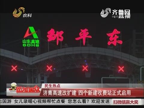 【民生熱點】濟青高速改擴建 四個新建收費站正式啟用