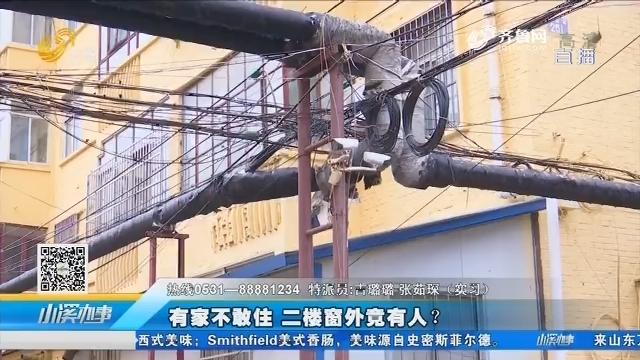 淄博:有家不敢住 二楼窗外竟有人?