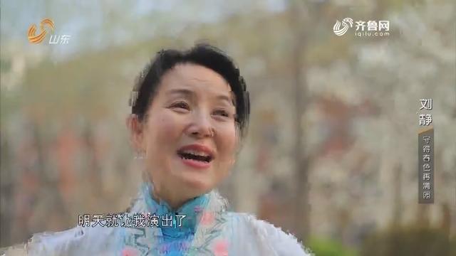 20180811完整版|刘静:守得春色再满园
