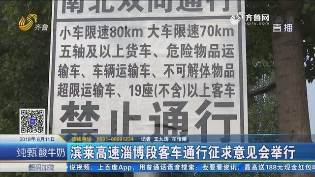 滨莱高速淄博段客车通行征求意见会举行