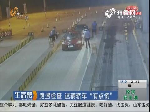 """烟台:路遇检查 这辆轿车""""有点慌"""""""