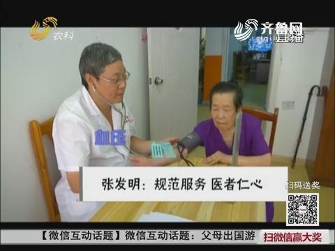 【中国式养老】张发明:规范服务 医者仁心