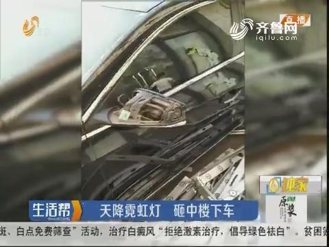 潍坊:天降霓虹灯 砸中楼下车