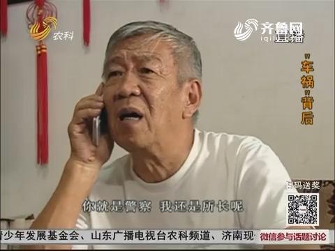 """【中国式养老】""""车祸""""背后"""