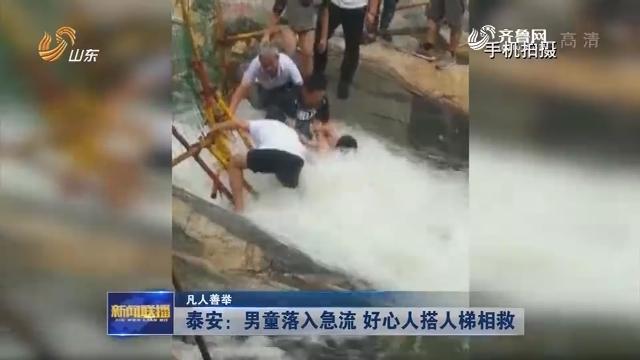【凡人善举】泰安:男童落入急流 好心人搭人梯相救