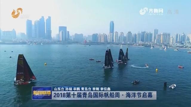 2018第十届青岛国际帆船周·海洋节启幕