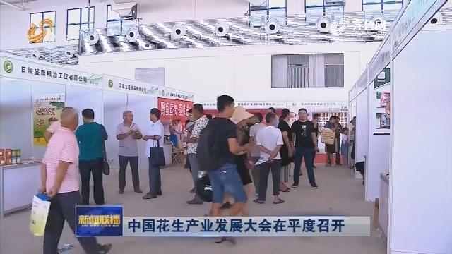 中国花生产业发展大会在平度召开