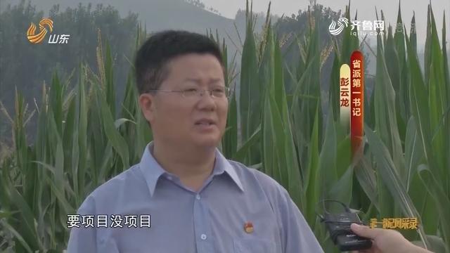 """20180811《齐鲁先锋》:在习近平新时代中国特色社会主义思想指引下·第一书记风采录 """"愚公移山""""助脱贫"""