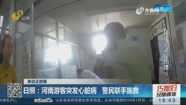 【身边正能量】日照:河南游客突发心脏病 警民联手施救