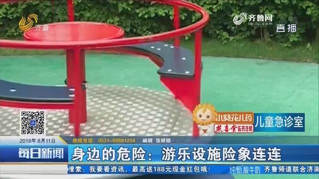身边的危险:游乐设施险象连连