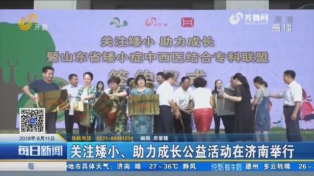 关注矮小、助力成长公益活动在济南举行