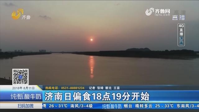 【4G直播】济南日偏食18点19分开始