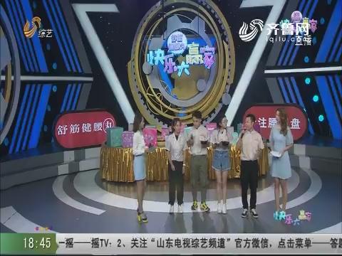 20180811《快乐大赢家》:大叔鲜肉组合上演高难度杂技表演