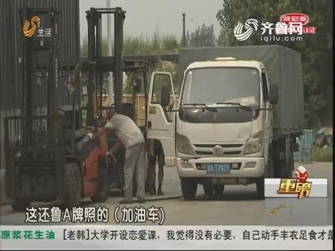 """【重磅】淄博:爆料 物流园里""""藏着""""加油站"""