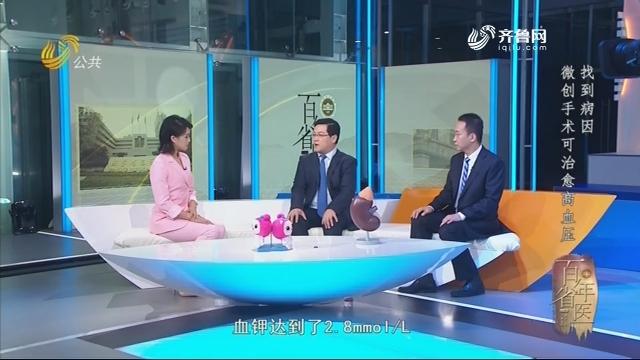 20180811《身体健康》:百年省医——找到病因 微创手术可治愈高血压