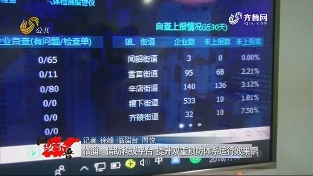 20180811《问安齐鲁》:临淄——借助科技平台 提升双重预防体系运行效果
