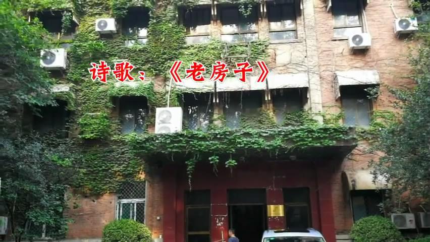 郭玲玲诗歌:《老房子》