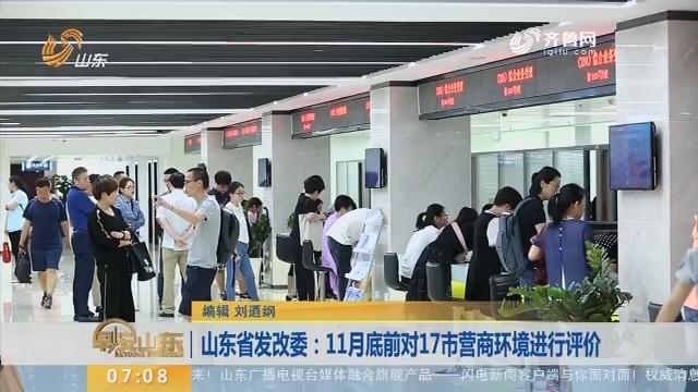 山东省发改委:11月底前对17市营商环境进行评价