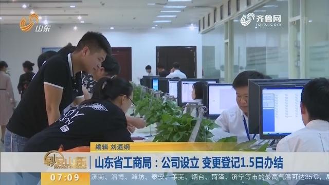 山东省工商局:公司设立 变更登记1.5日办结