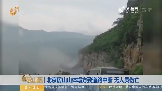 北京房山山体塌方致道路中断 无人员伤亡