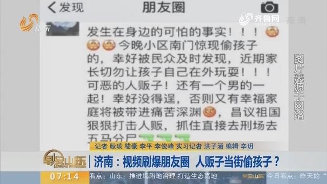 【闪电新闻排行榜】济南:视频刷爆朋友圈 人贩子当街偷孩子?