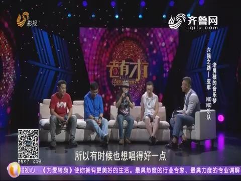 20180811《老有才了》:六强之路——亚军 NONO乐队 老男孩的音乐梦