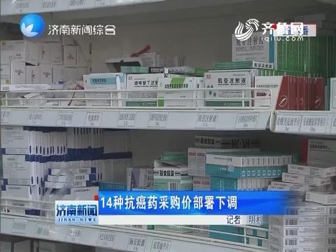 14种抗癌药采购价部署下调