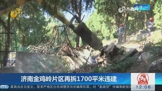 济南金鸡岭片区再拆1700平米违建