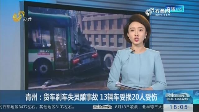 青州:货车刹车失灵酿事故 13辆车受损20人受伤