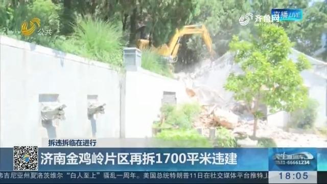 【拆违拆临在进行】济南金鸡岭片区再拆1700平米违建
