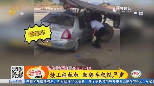 日照:撞上拖拉机 教练车损毁严重