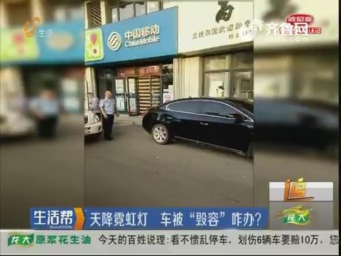 """潍坊:天降霓虹灯 车被""""毁容""""咋办?"""