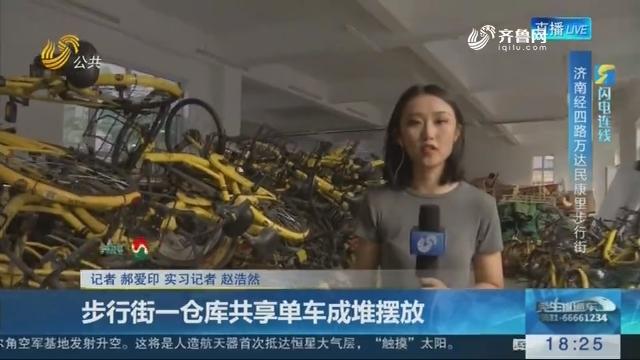 【闪电连线】济南:步行街一仓库共享单车成堆摆放