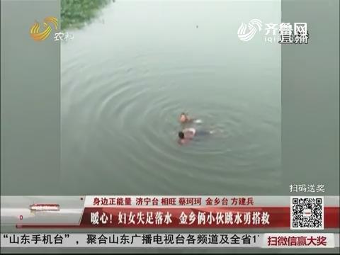 【身边正能量】暖心!妇女失足落水 金乡俩小伙跳水勇搭救