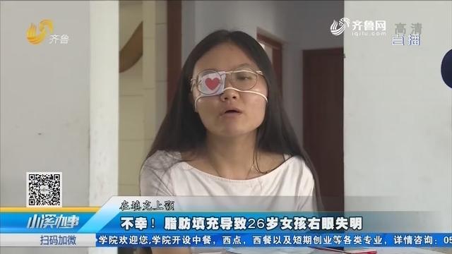 临沂:不幸!脂肪填充导致26岁女孩右眼失明