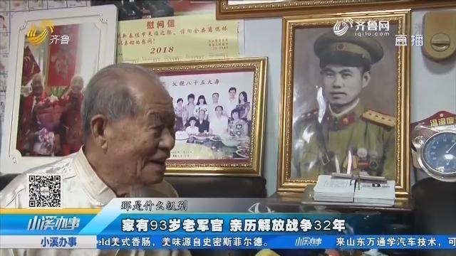 费县:家有93岁老军官 亲历解放战争32年