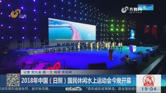 2018年中国(日照)国民休闲水上运动会8月12日晚开幕