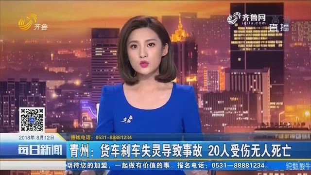 青州:货车刹车失灵导致事故 20人受伤无人死亡
