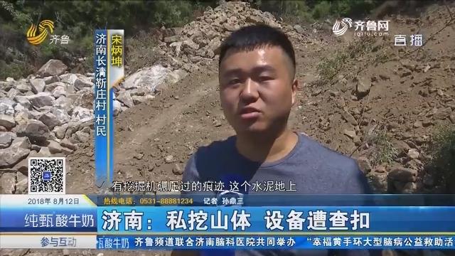 济南:私挖山体 设备遭查扣