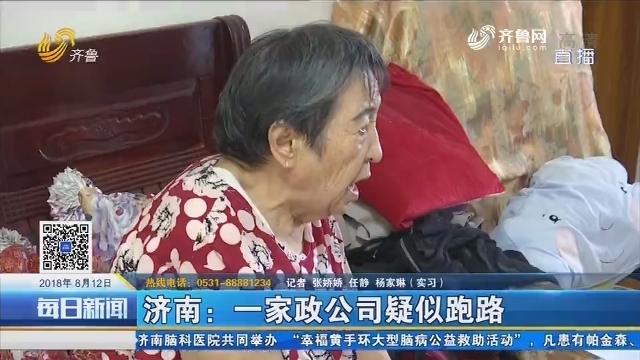 济南:一家政公司疑似跑路