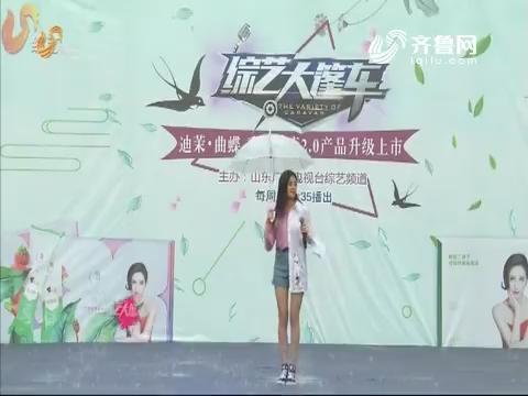 20180812《综艺大篷车》:迪茉·曲蝶健康养生专场